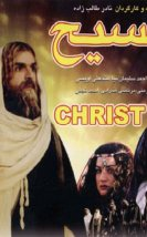 Hz İsa Mesih (a.s)
