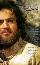 Hazreti Yusuf (a.s)