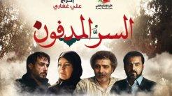 """İran-Lübnan Filmi """"Ebu Zeynep"""" Türkçeye Kazandırılıyor"""