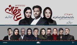 İran Dizisi Aşıkâne (2017) Seyirci Çekmeye Devam Ediyor