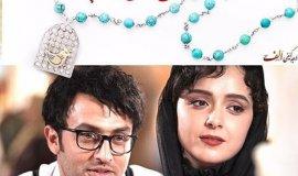 İran dizisi, Şehrazad (2015-2016) gösterime girdi