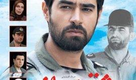 İran dizisi, Şevk-i Pervaz (2012) gösterime girdi
