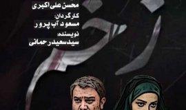 İran dizisi, Yara (2014) gösterimde