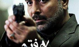İran dizisi, Yedinci Bakış (2015) gösterimde