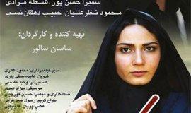 İran filmi, Ahududu (2014) gösterime girdi