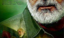 İran filmi, Bodyguard (2016) Suriye sinemalarında