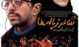 İran filmi, Çöpçü Şair (2005) gösterimde