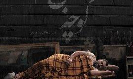 İran filmi, İsimsiz Sokak (2016) gösterimde