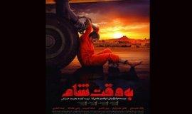 İran filmi Şam Saati İle (2018)'nin posteri yayımlandı