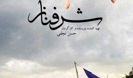 İran filmi, Şerefnaz (2014) gösterime girdi