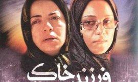 İran filmi; Toprağın Çocuğu gösterimde