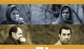 İran filmi, Yarın (2015) gösterime girdi