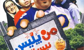 İran komedi filmi; Ben Polis Değilim (2011)