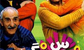 İran komedi filmi, Horoz Döğüşü (2007) gösterimde