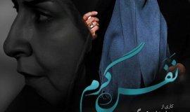 Ramazan dizisi, Sıcak Nefes (2015) gösterime girdi