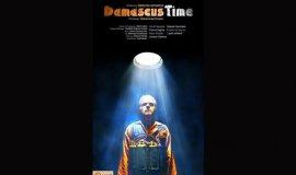 Şam Saatine Göre filmi, Avrupa Film Pazarında gösterilecek