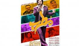 Türk sanatçının baş rol yaptığı film İran'da rekora imza attı